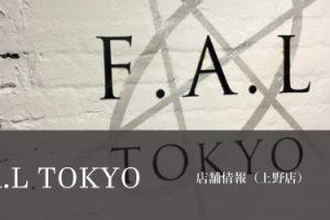 【F.A.L TOKYO 営業再開予定について】