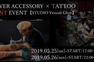 スタジオベノムグロウ【SILVER ACCESSORY × TATTOO】イベント
