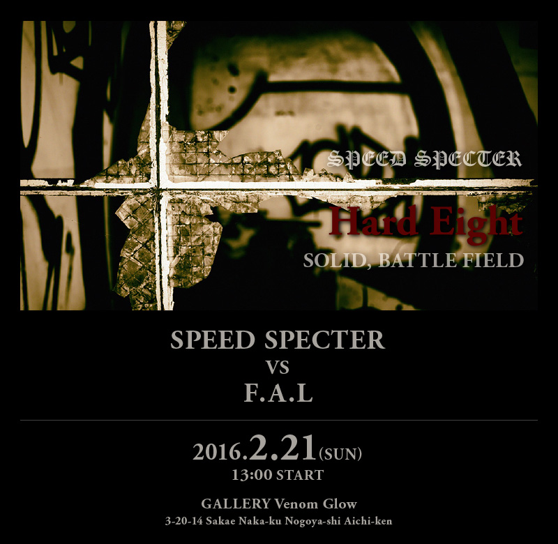 ss2016_sbf0221_new